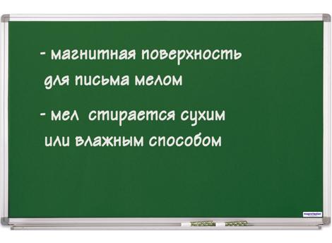 Меловая доска_Меловая доска зеленая Magnetoplan SP 120 х 90 см Компания ForOffice 3328.000