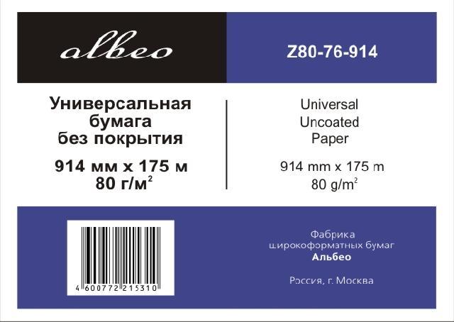 Рулонная бумага_Albeo 0,914х175 (Z80-76-914) для инженерных систем