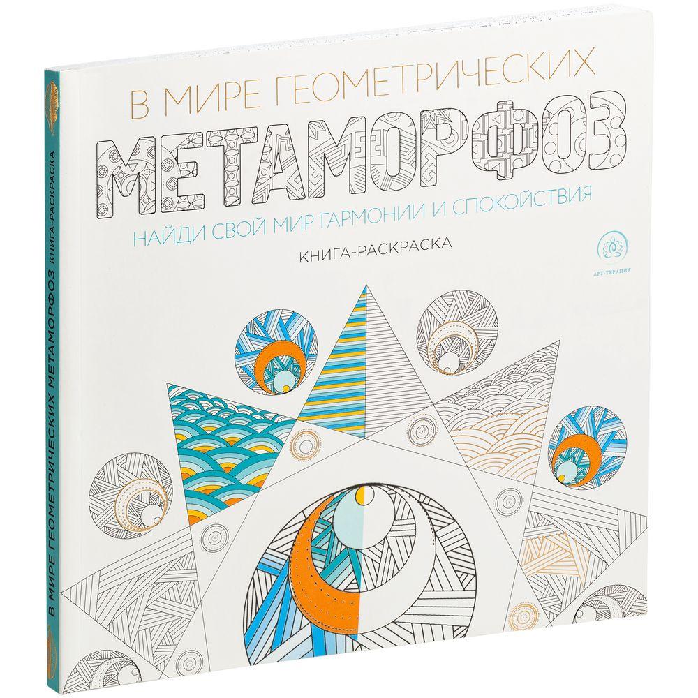 Раскраска-антистресс «В мире геометрических метаморфоз ...