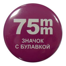 Заготовки значков 75 мм, пластик/булавка