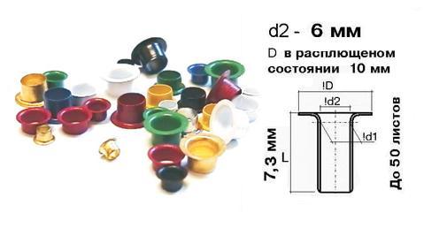 Люверсы / Колечки Piccolo (синий), 6 мм, 1000 шт