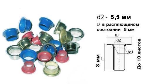 Люверсы / Колечки Piccolo (черный), 5.5 мм, 1000 +/-10% шт