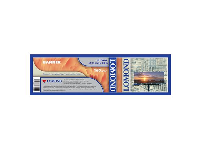 Баннер Lomond, с микропористым покрытием в роле, 160 г/м2, 1.524x30м lomond 1500101 гель акриловый полуглянцевый в красноярске