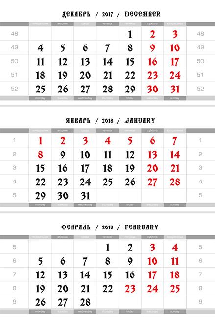 Календарные блоки Литера L1 - Славянские Мини 1-сп 2018