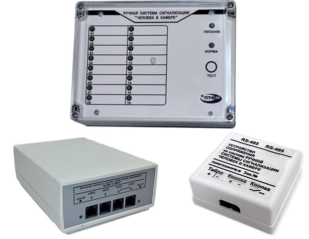 Ручная система сигнализации ЧК-10