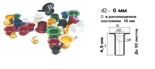 Люверсы / Колечки Piccolo (черный), 6 мм, 1000 шт