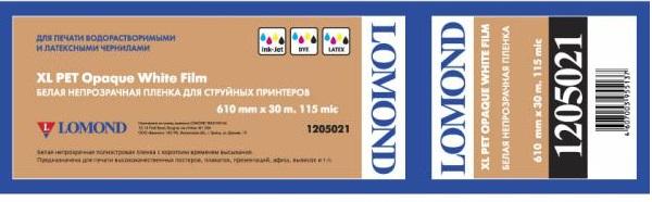 Белая непрозрачная пленка Lomond 115мкм (610х30х50,8) для струйной печати