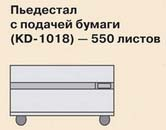 Пьедестал с кассетой   KD-1018