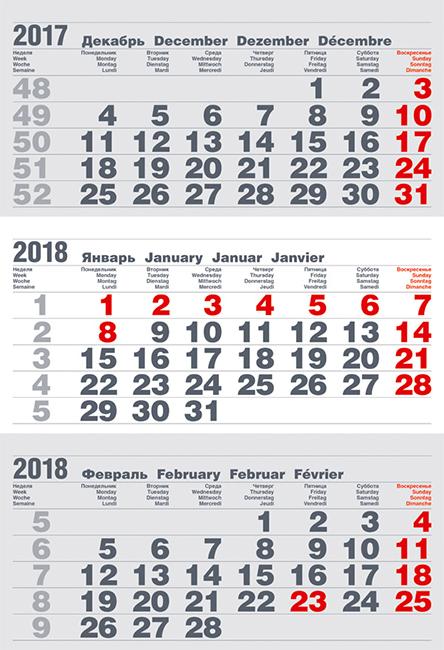 Календарные блоки Болд 2+0 (офсет) Миди 1-сп 2018