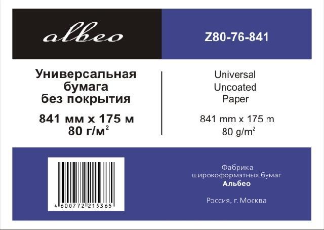Albeo 0,841х175 (Z80-76-841) для инженерных систем брукс м война миров z