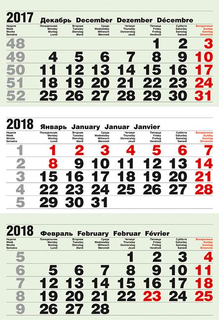 Календарные блоки Болд 3+0 (офсет) Мини 3-сп 2018