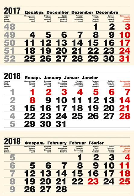 Календарные блоки Болд 3+0 (офсет) Миди 1-сп 2018