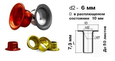 Люверсы / Колечки Piccolo (золото) Компания ForOffice 1140.000