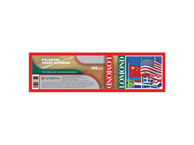 Полиэфирный тканевый материал с роллом 50.8 мм, 156 г/м2, 1.270x30 м фотобумага lomond xl matt self аdhesive photo paper самоклеящаяся с роллом 50 8 мм 90 г м2 0 610x20 м