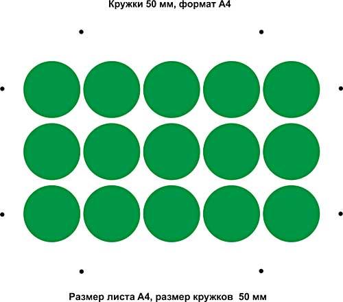 Вырубной штамп Кружки A4, 50 мм, 15 шт