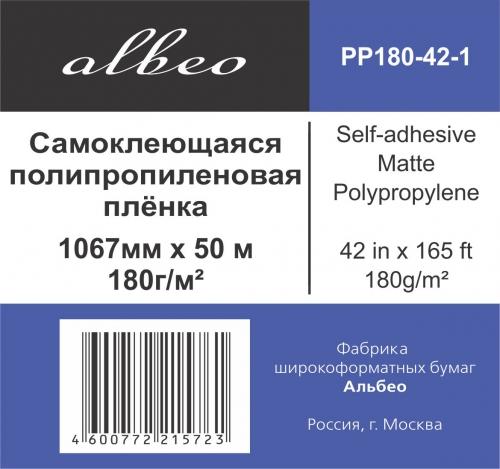 Пленка Albeo 1,067х50 (PP180-42-1) самоклеящаяся матовая