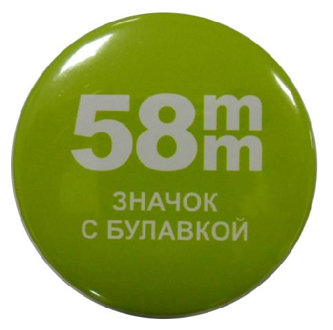 Заготовки значков 58 мм, пластик/булавка