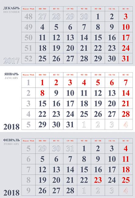 Календарные блоки КОС Мини 1-сп 2018
