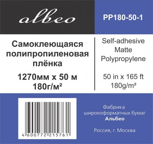 Пленка Albeo 1,270х50 (PP180-50-1) самоклеящаяся матовая