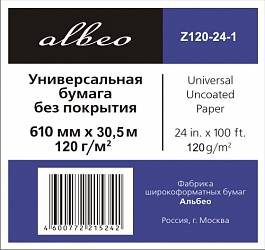 Albeo Universal Uncoated Paper 120 г/м2, 0.610x30.5 м, 50.8 мм (Z120-24-1)