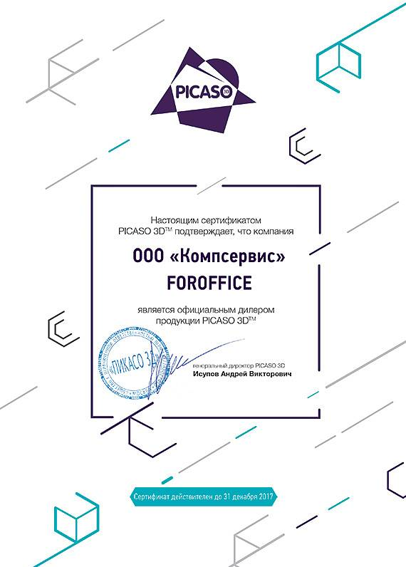ForOffice – официальный дилер Picaso